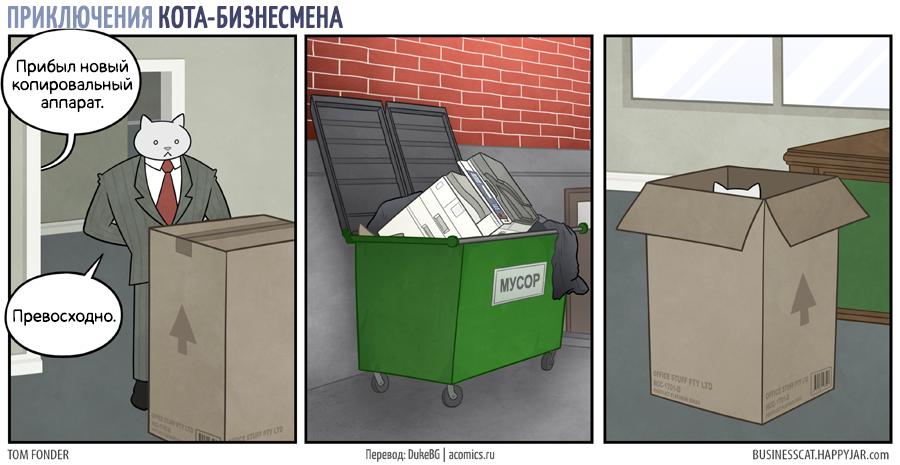 Ласковый и пушистый комикс о невероятных приключениях Кота-Бизнесмена