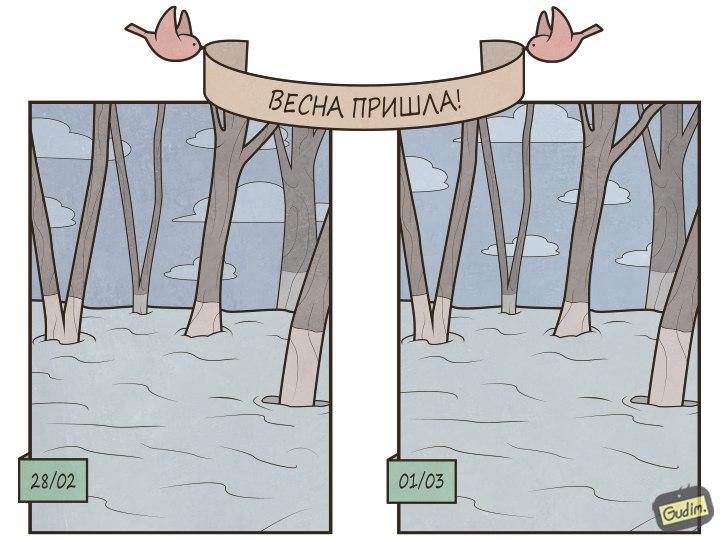Циничная правда жизни в комиксах Антона Гудим