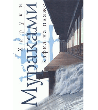 10 книг, за которые мы любим Харуки Мураками