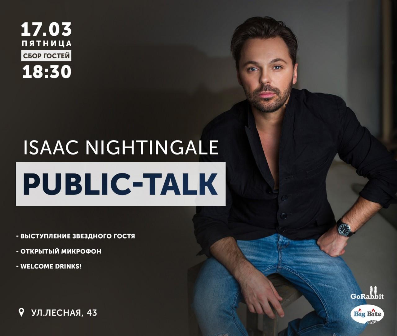 GoRabbit представляет Public Talk с Вадимом Капустиным (Isaac Nightingale)