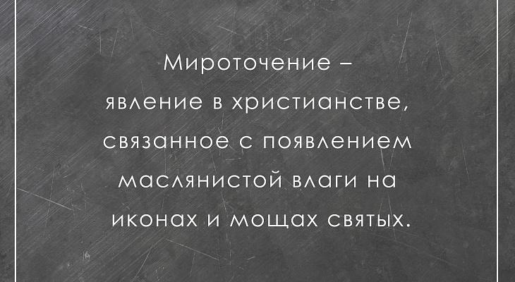 Говорим по-русски: мироточе́ние